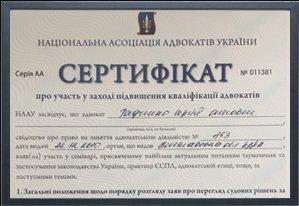 Сертификат адвоката
