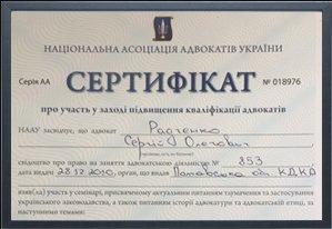 Адвокатский сертификат