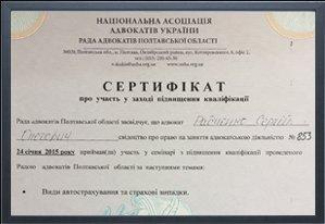 Сертификат повышения квалификации адвоката